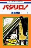 パタリロ! (第4巻) (花とゆめCOMICS)