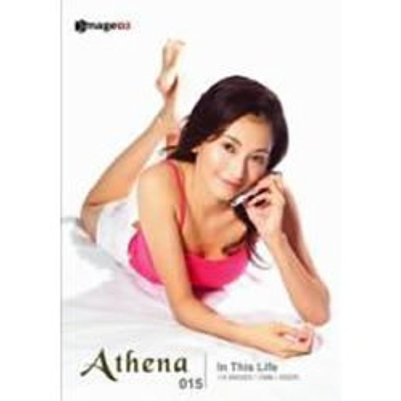 ドリルバリー積極的にアテナ Vol.15 彼女の休日