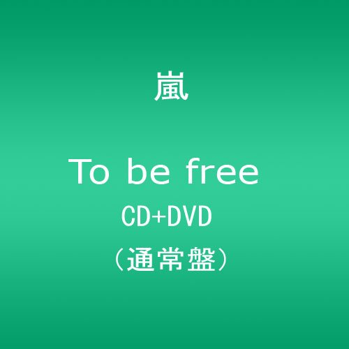 To be free【通常盤】