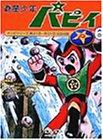 遊星少年パピィ Vol.6 [DVD]