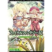 ファイナルファンタジーXI アンソロジーコミック タルタル編 (ブロスコミックスEX)
