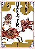 日本国王と土民 集英社版 日本の歴史 (9) (日本の歴史)