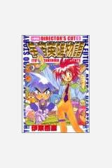 宇宙英雄物語 5 ディレクターズカット (ホーム社漫画文庫) 文庫