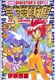 宇宙英雄物語―ディレクターズカット (5) (ホーム社漫画文庫)