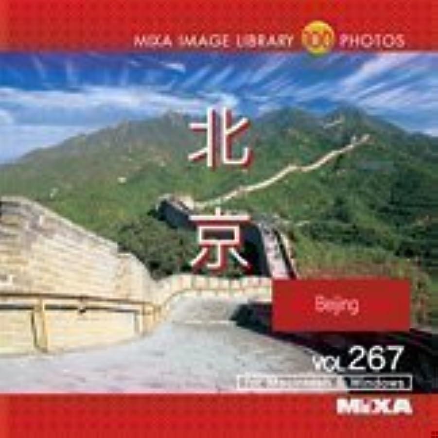 純粋な力強い予報MIXA IMAGE LIBRARY Vol.267 北京