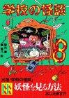 学校の怪談(8) (講談社KK文庫)