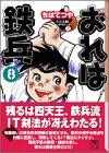 おれは鉄兵 (8) (講談社漫画文庫)