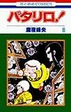 パタリロ! (第8巻) (花とゆめCOMICS)