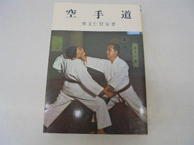 空手道 (1965年)