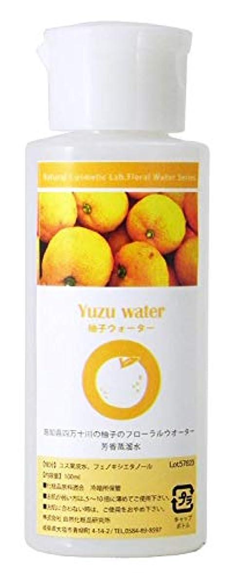 先のことを考える分類する全体に柚子ウォーター 柚子水 フローラルウォーター 化粧品原料 100ml