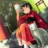 「Come Across」~DEARS 朗読物語~VOL.1 日本の昔話 画像