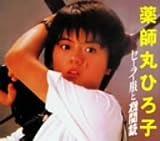 セーラー服と機関銃 / 薬師丸ひろ子
