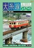 大糸線 非電化区間 上り・下り 糸魚川~南小谷間 [DVD]