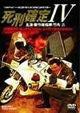 死刑確定IV[DVD]