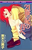 21世紀の君へ / 斉木 久美子 のシリーズ情報を見る
