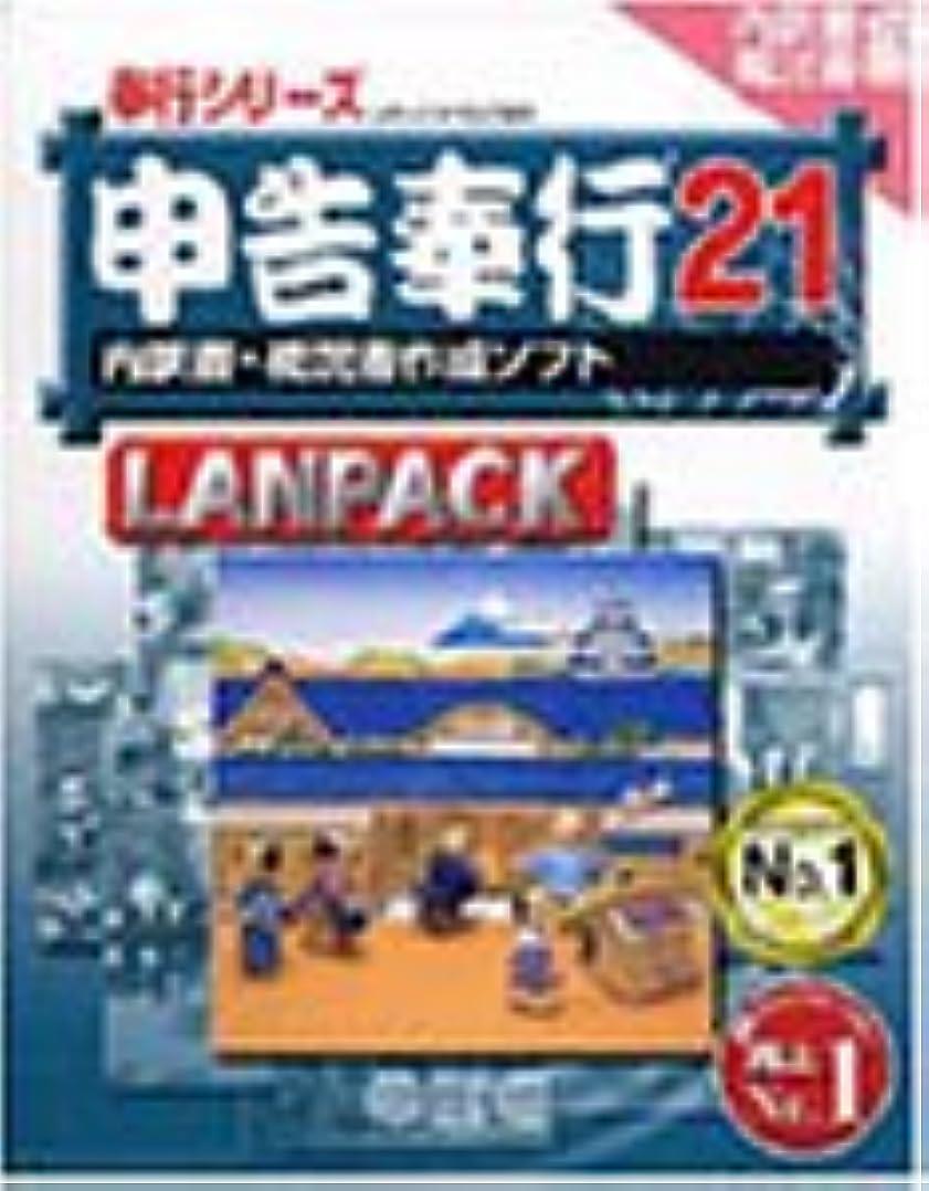 機械華氏しつけ申告奉行21[内訳書?概況書編] LANPACK BB withSQLServer2000 20L