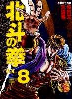 北斗の拳 8 (愛蔵版コミックス)