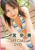 二宮歩美 Nino BOX[DVD]