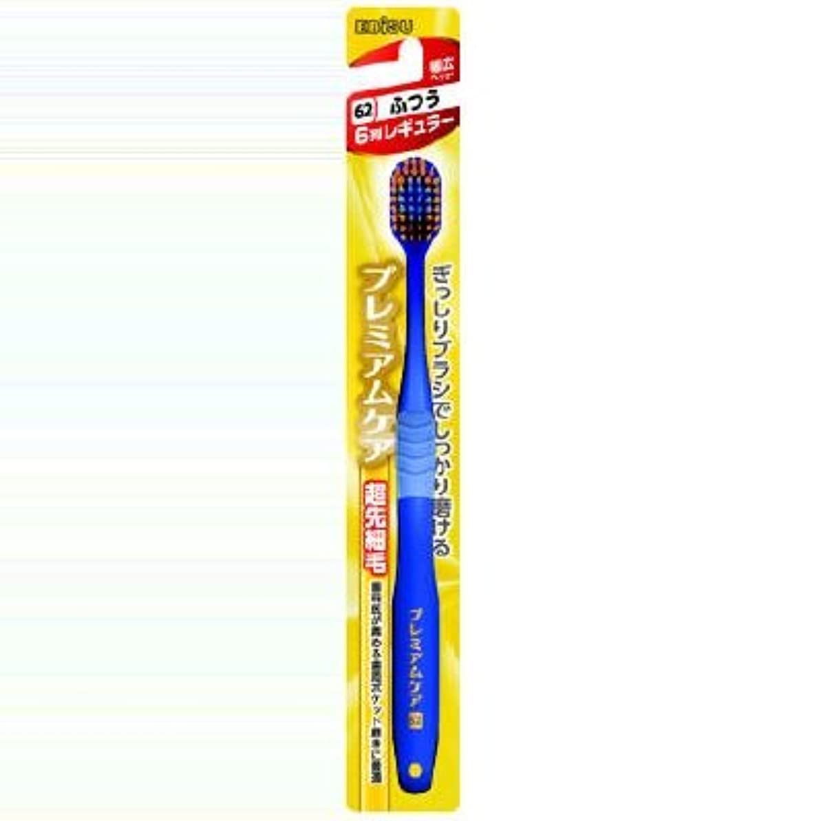 二シャープ前に【まとめ買い】プレミアムケアハブラシ ふつう ×2セット