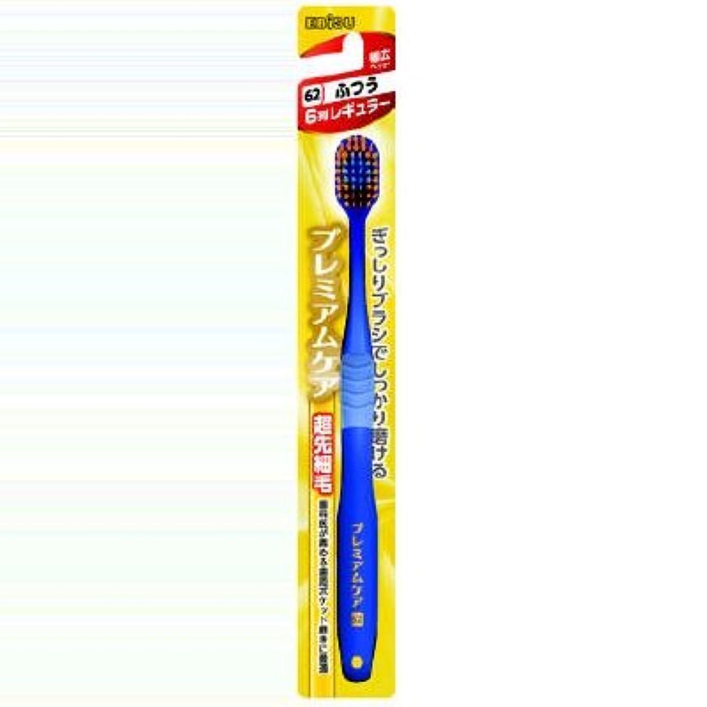 コークス潤滑するフリンジ【まとめ買い】プレミアムケアハブラシ ふつう ×2セット