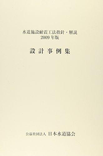 水道施設耐震工法指針・解説 2009年版―設計事例集