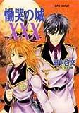 慟哭の城XXX(トリプルエックス) (集英社スーパーファンタジー文庫)