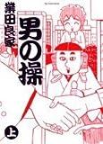 男の操 / 業田 良家 のシリーズ情報を見る