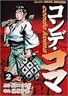 コンデ・コマ 2 (ヤングサンデーコミックス)