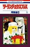 ツーリング・エクスプレス 5 (花とゆめCOMICS)