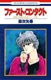 ファースト・コンタクト / 森次 矢尋 のシリーズ情報を見る