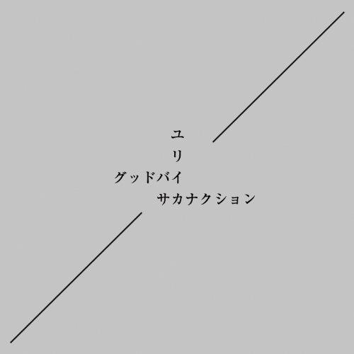 サカナクション「グッドバイ」の歌詞に込められた想いに迫る!意味がわかると泣けるPVの意味も解説!の画像