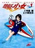 競艇少女 / 寺島 優 のシリーズ情報を見る