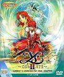 イース 2 完全版 DVD-ROM版