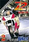 72 the soul of bikes 2 (ヤングジャンプコミックス)