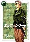 エルフェンリート 9 (ヤングジャンプコミックス)