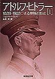 アドルフ・ヒトラー〈1〉ある精神の形成 (集英社文庫)