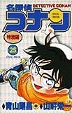 名探偵コナン―特別編 (25) (てんとう虫コミックス)