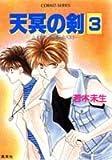 天冥の剣 3 ハイスクール・オーラバスター (ハイスクール・オーラバスターシリーズ) (コバルト文庫)