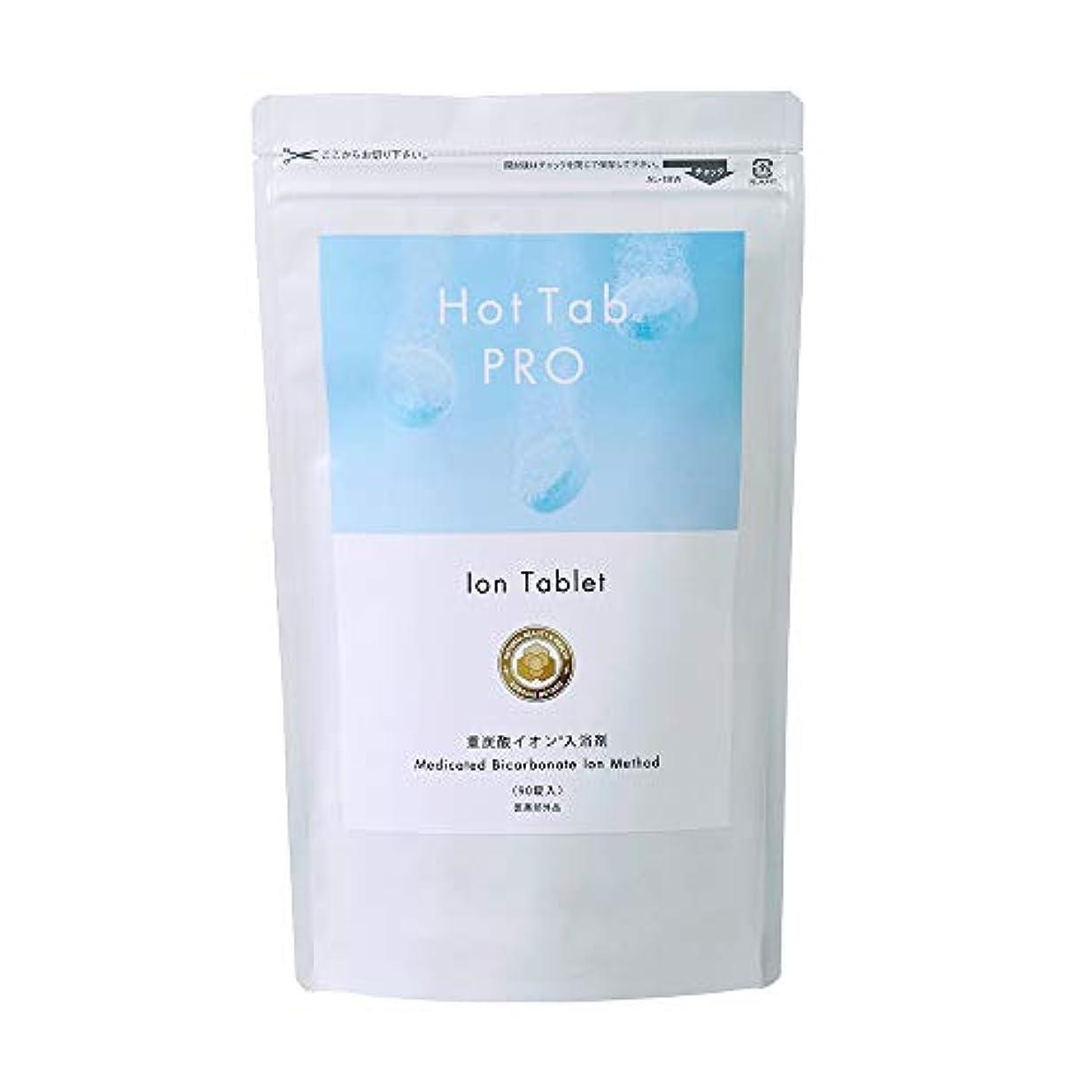 余分な結紮退屈させる最新型 日本製なめらか重炭酸入浴剤「ホットタブPro」(デリケートな肌でも安心 無香料 無着色 中性pH) (お得な90錠セット)