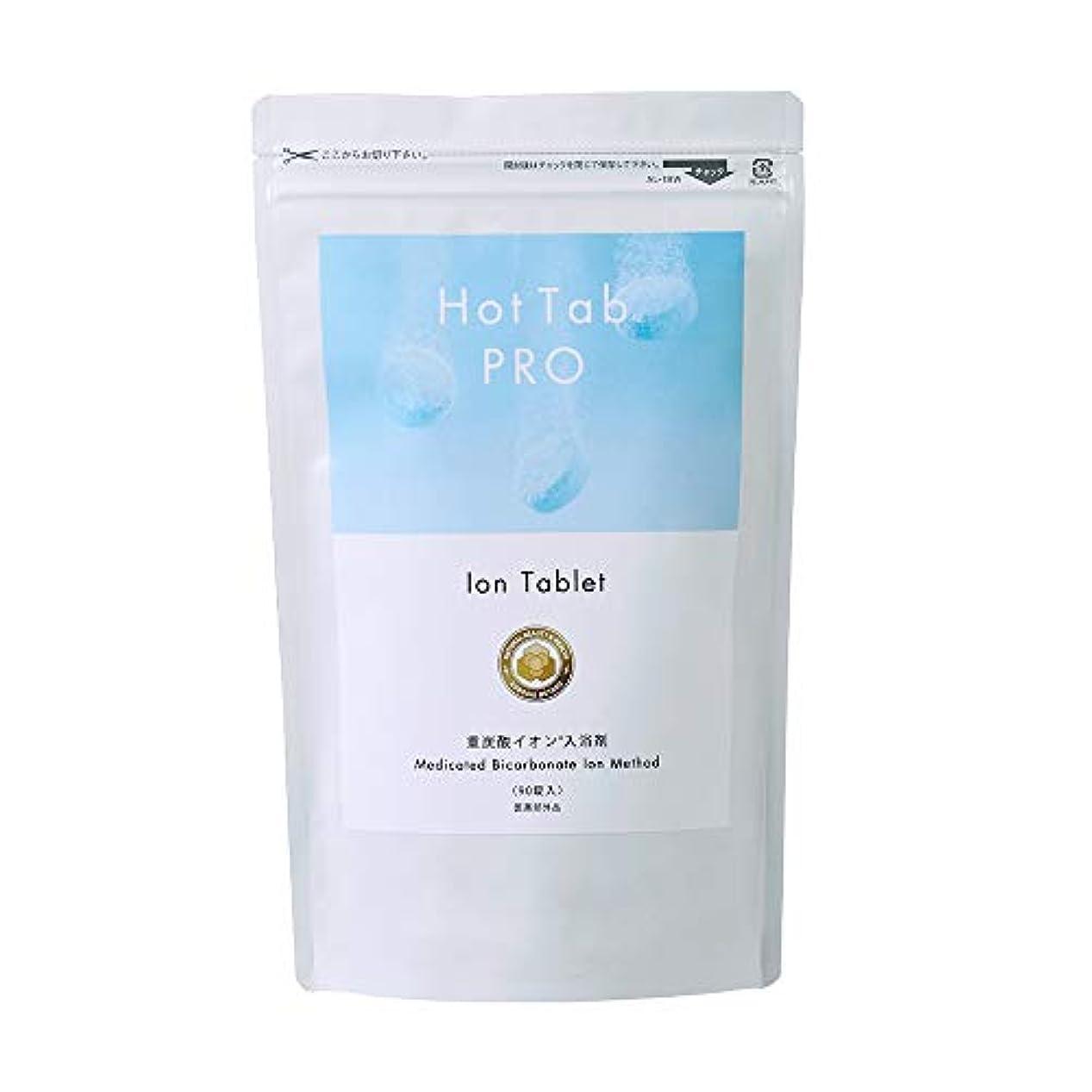 会計士整然とした意味のある最新型 日本製なめらか重炭酸入浴剤「ホットタブPro」(デリケートな肌でも安心 無香料 無着色 中性pH) (お得な90錠セット)