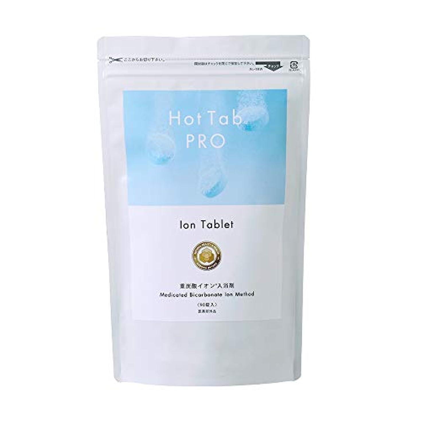 サイト予約謎めいた最新型 日本製なめらか重炭酸入浴剤「ホットタブPro」(デリケートな肌でも安心 無香料 無着色 中性pH) (お得な90錠セット)