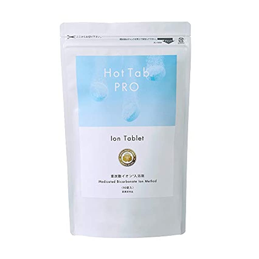 悲観的輪郭フレア最新型 日本製なめらか重炭酸入浴剤「ホットタブPro」(デリケートな肌でも安心 無香料 無着色 中性pH) (お得な90錠セット)