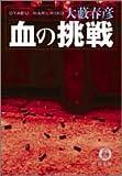 血の挑戦 (徳間文庫)