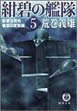紺碧の艦隊〈5〉新憲法発布・暗雲印度戦線 (徳間文庫)