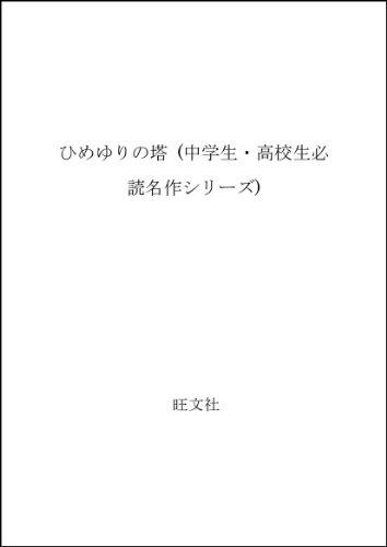 ひめゆりの塔 (中学生・高校生必読名作シリーズ)の詳細を見る