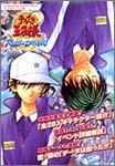 テニスの王子様RUSH&DREAM!―プレイステーション2版 (Vジャンプブックス―ゲームシリーズ)