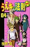 うえきの法則プラス 4 (4) (少年サンデーコミックス)