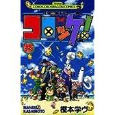 コロッケ! (15) (コロコロドラゴンコミックス)