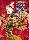 激闘!陰陽城―ワンダーBOY〈2〉 (パレット文庫)