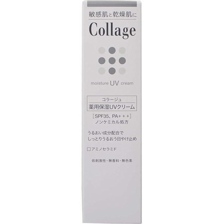 最近枕社会コラージュ 薬用保湿UVクリーム 30g ×6個